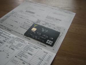 新しいクレジットカード【YJカード】が届いた