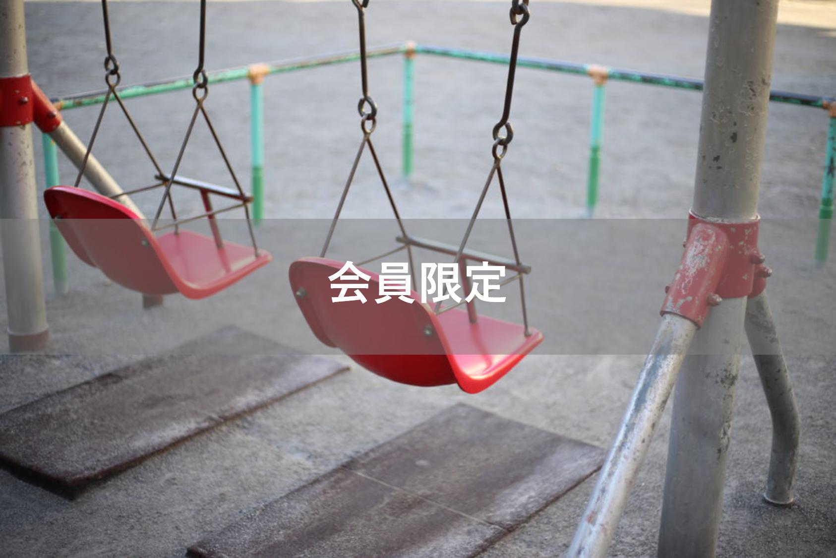 【会員限定/ note記事】心の中の『スタンプカード』~全部たまると…離婚?~